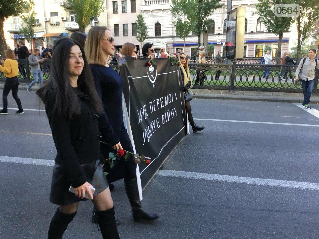 Криворожане поддержали Марш сопротивления капитуляции в Киеве, - ФОТО, ВИДЕО, ОБНОВЛЕНО, фото-14