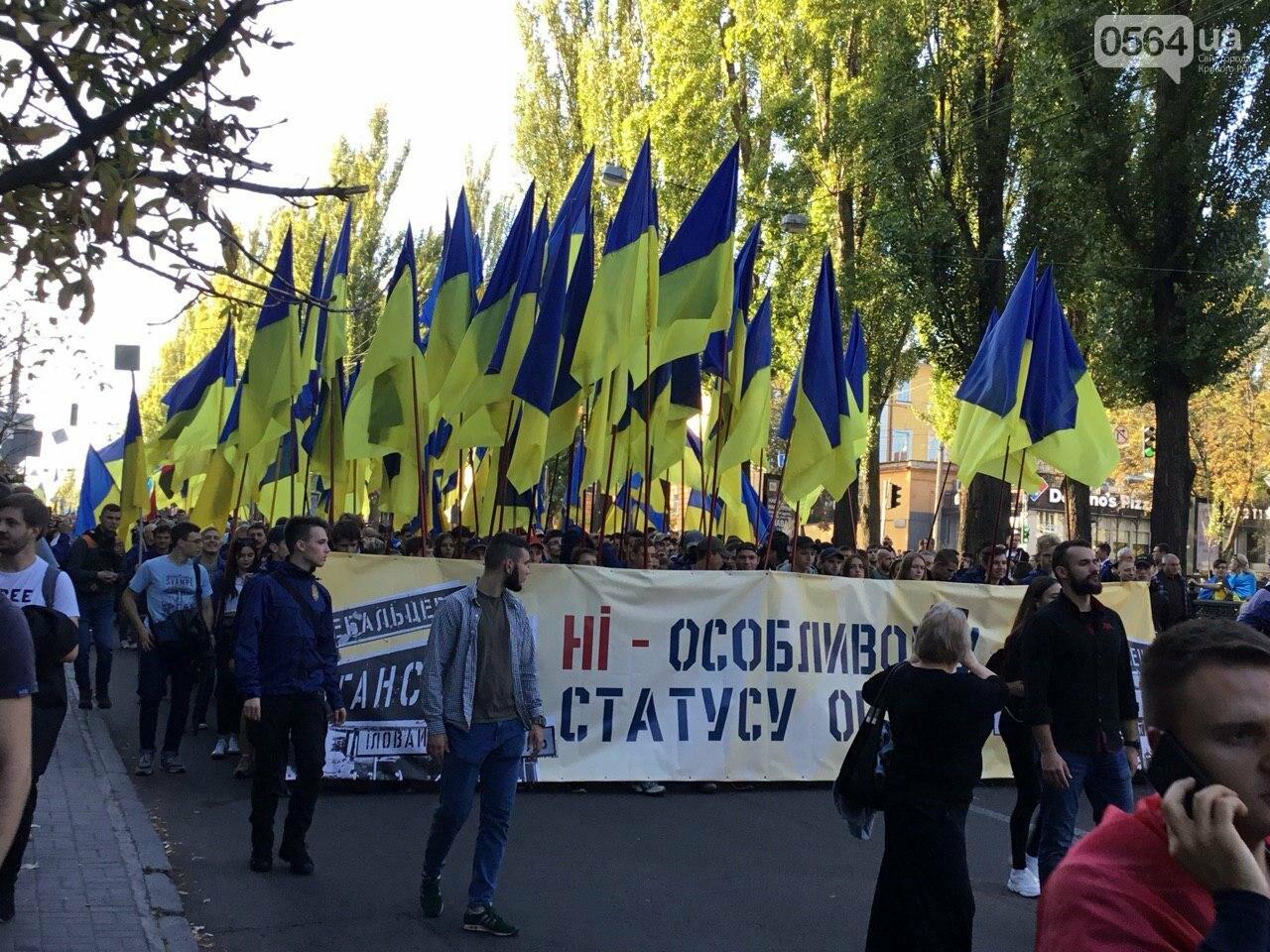 Криворожане поддержали Марш сопротивления капитуляции в Киеве, - ФОТО, ВИДЕО, ОБНОВЛЕНО, фото-15