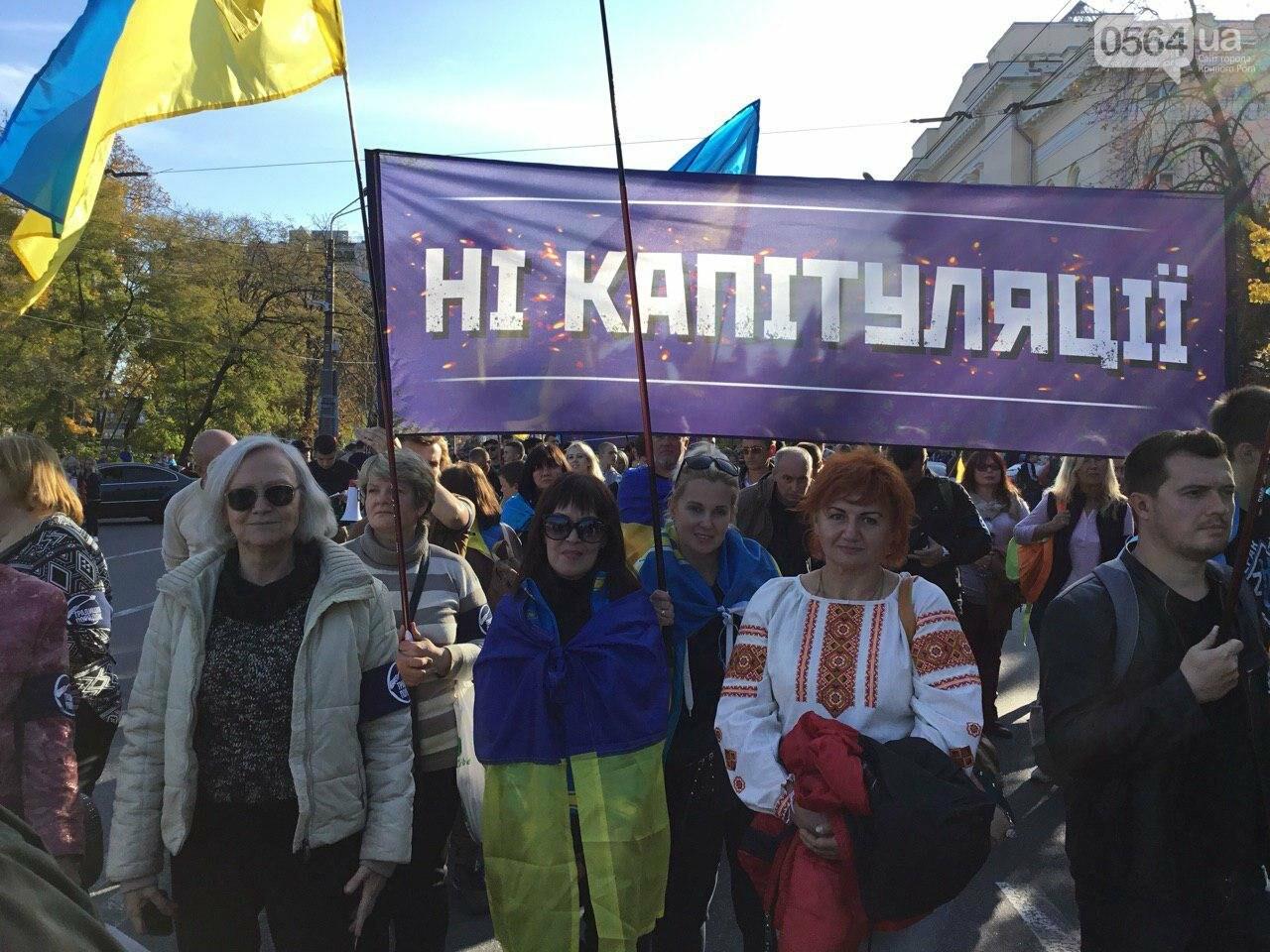Криворожане поддержали Марш сопротивления капитуляции в Киеве, - ФОТО, ВИДЕО, ОБНОВЛЕНО, фото-1