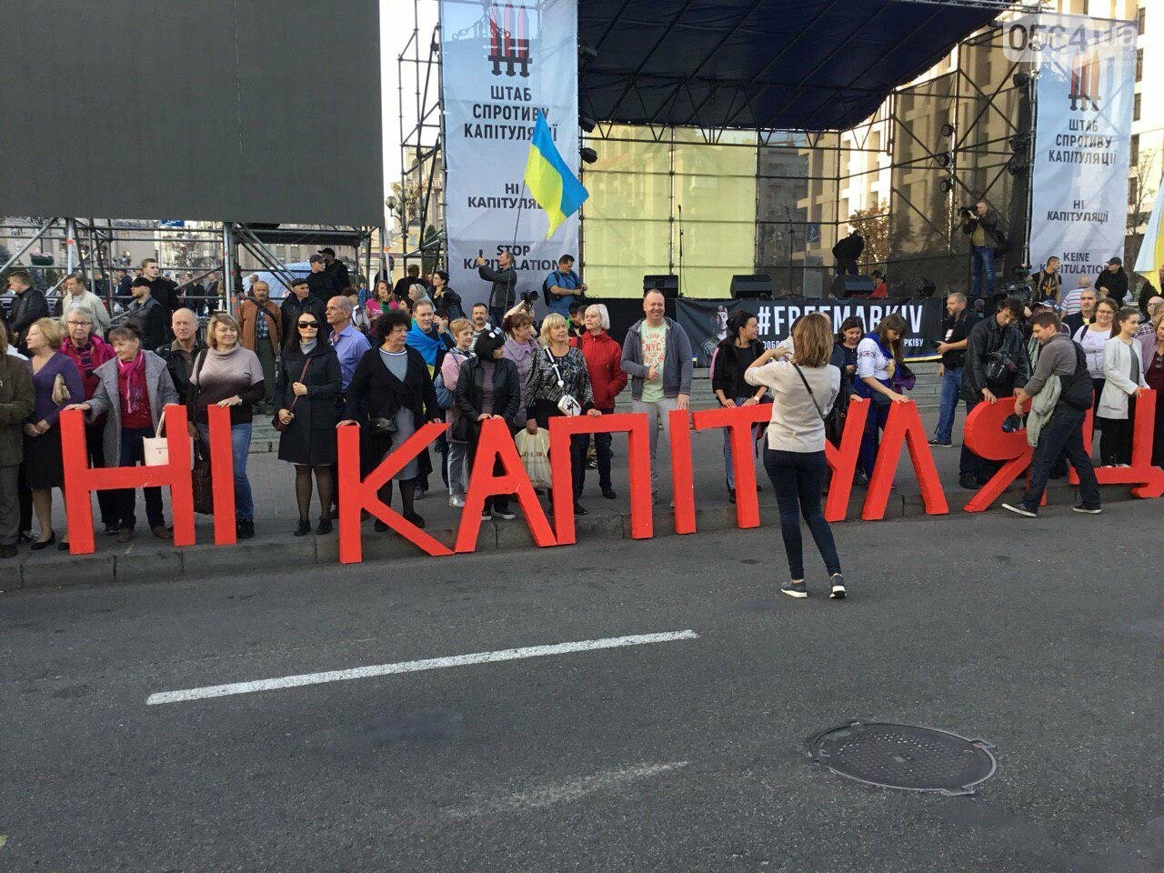 Криворожане поддержали Марш сопротивления капитуляции в Киеве, - ФОТО, ВИДЕО, ОБНОВЛЕНО, фото-6