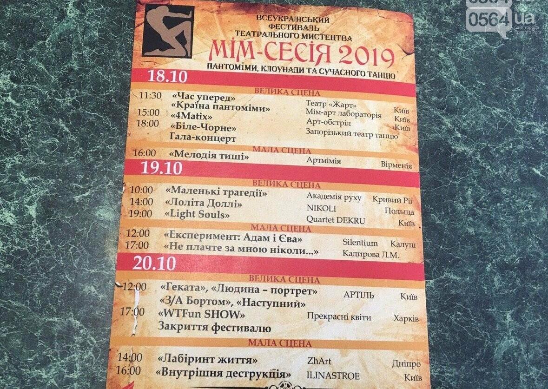 Театральный фестиваль, концерты Бумбокс, Скрябин и Tenors Bel'Canto: куда пойти криворожанам на выходных , фото-5