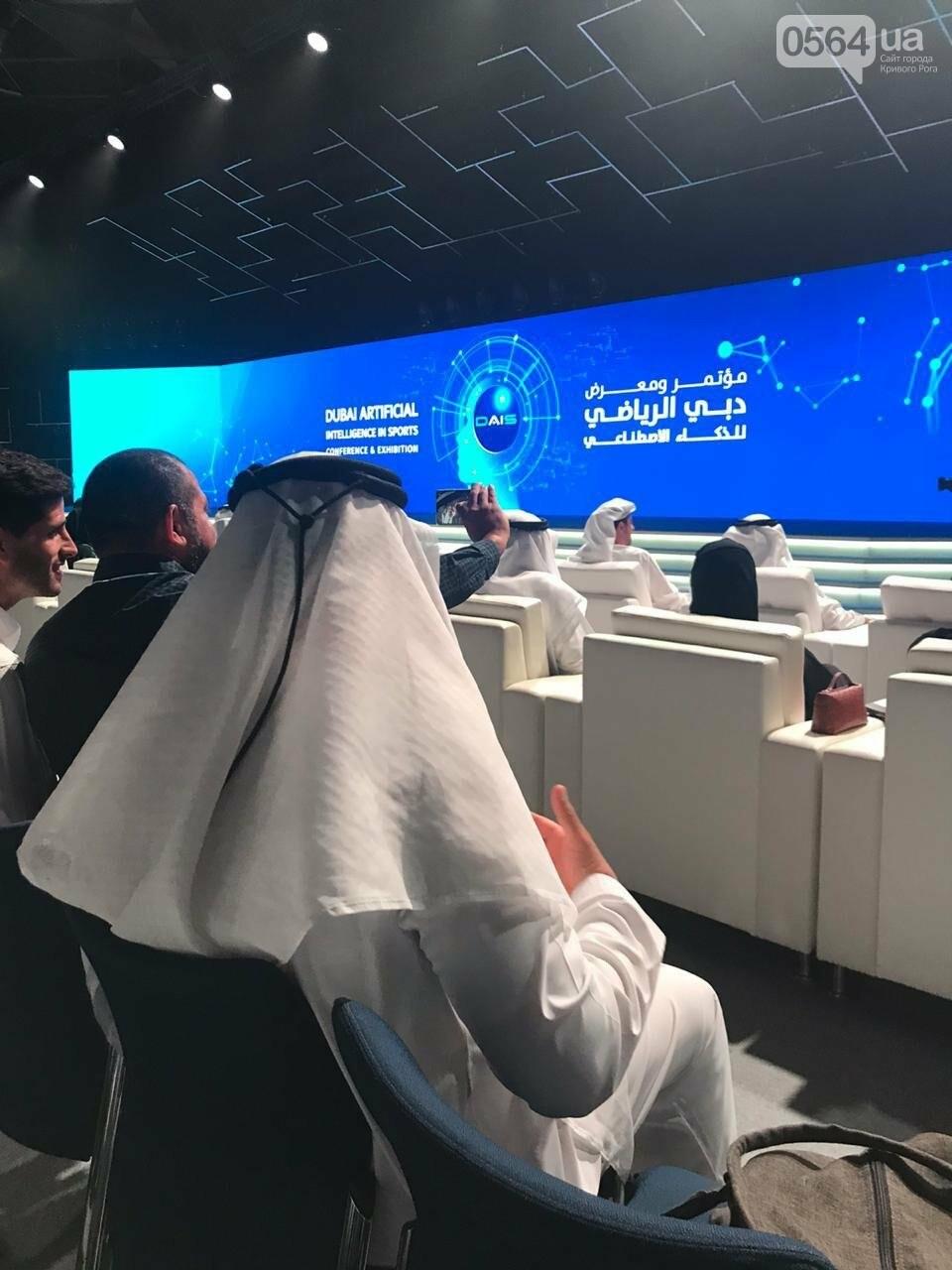 Впервые криворожанин выступил в Дубае с докладом на Конференции по использованию ИИ в спорте, - ФОТО, фото-2