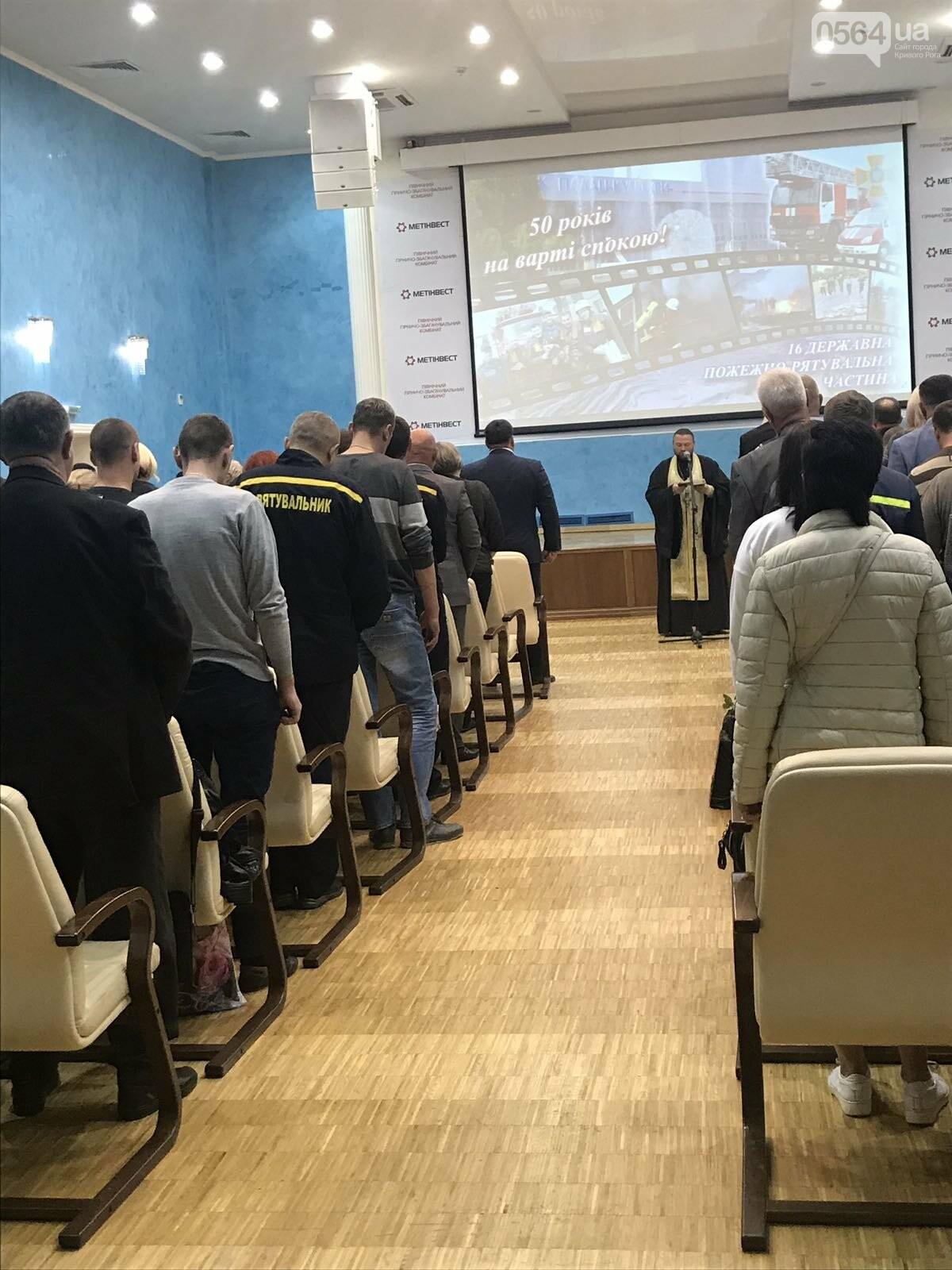 В Кривом Роге пожарно-спасательная часть отпраздновала 50-летие, - ФОТО , фото-9