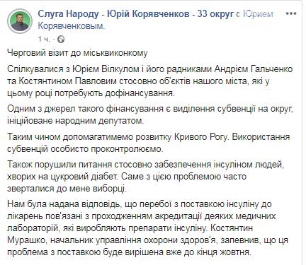 """Действующие нардепы встретились с бывшими для """"развития Кривого Рога"""", - ФОТО , фото-1"""