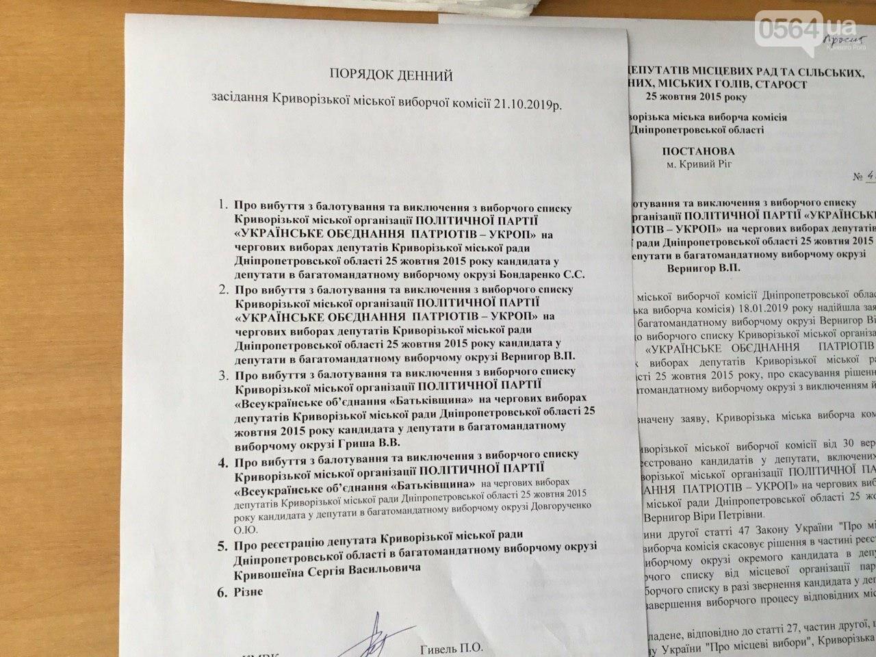 Стало известно, кто зайдет в Криворожский горсовет вместо депутата Михаила Карого, - ФОТО, фото-1