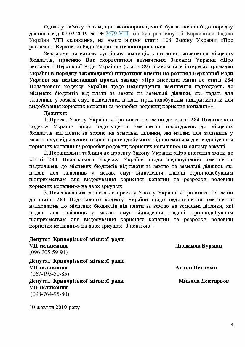Криворожские депутаты подали в Раду законопроект об отмене льготы для ГОКов, фото-4