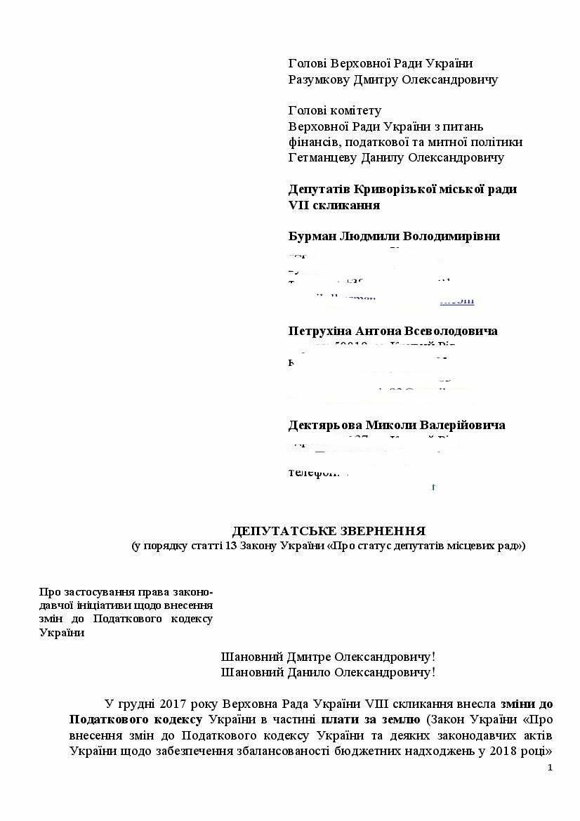 Криворожские депутаты подали в Раду законопроект об отмене льготы для ГОКов, фото-1