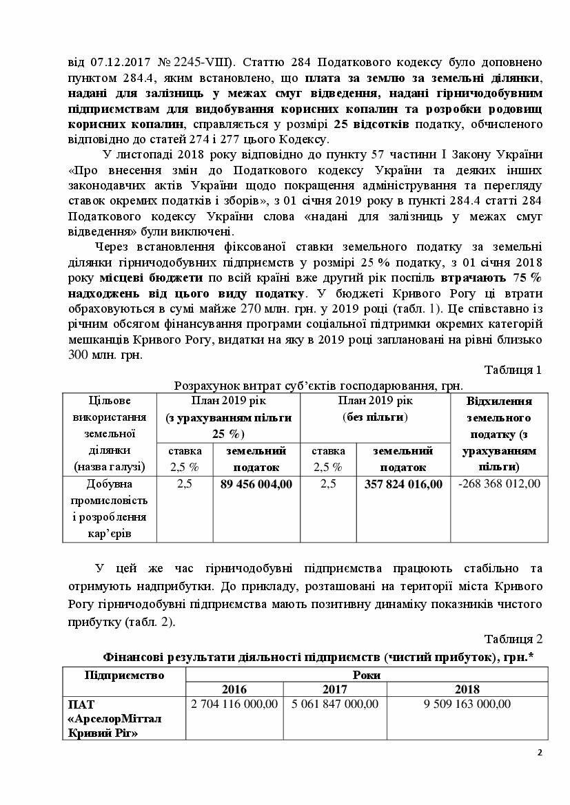 Криворожские депутаты подали в Раду законопроект об отмене льготы для ГОКов, фото-2