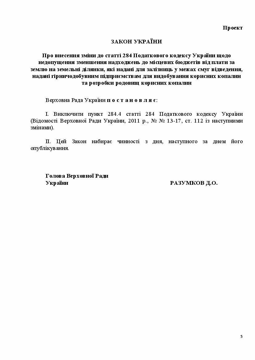 Криворожские депутаты подали в Раду законопроект об отмене льготы для ГОКов, фото-5