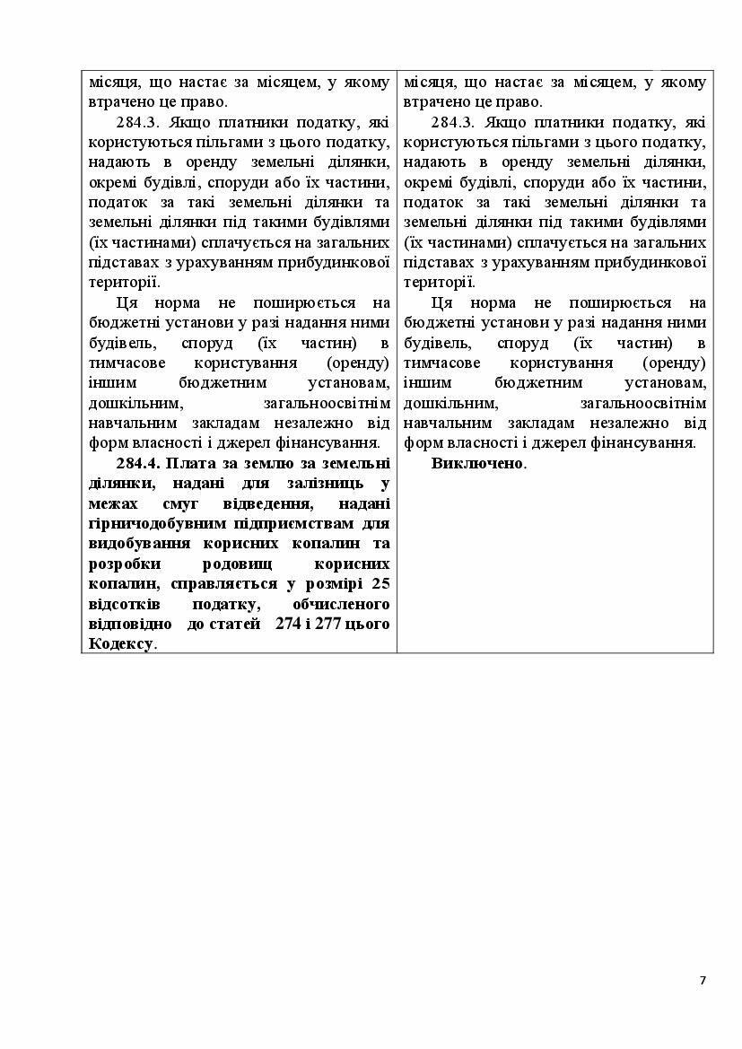 Криворожские депутаты подали в Раду законопроект об отмене льготы для ГОКов, фото-7