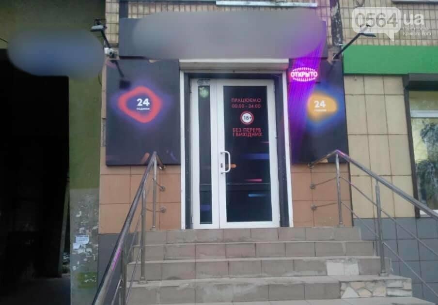 Криворожские полицейские выявили в центре города подпольное казино, - ФОТО , фото-1