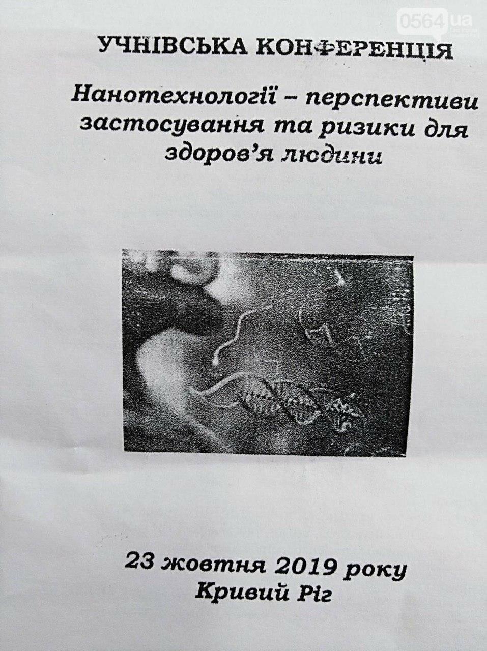 Школьники хотят привлечь внимание криворожан к решению проблем собственного здоровья, - ФОТО , фото-6