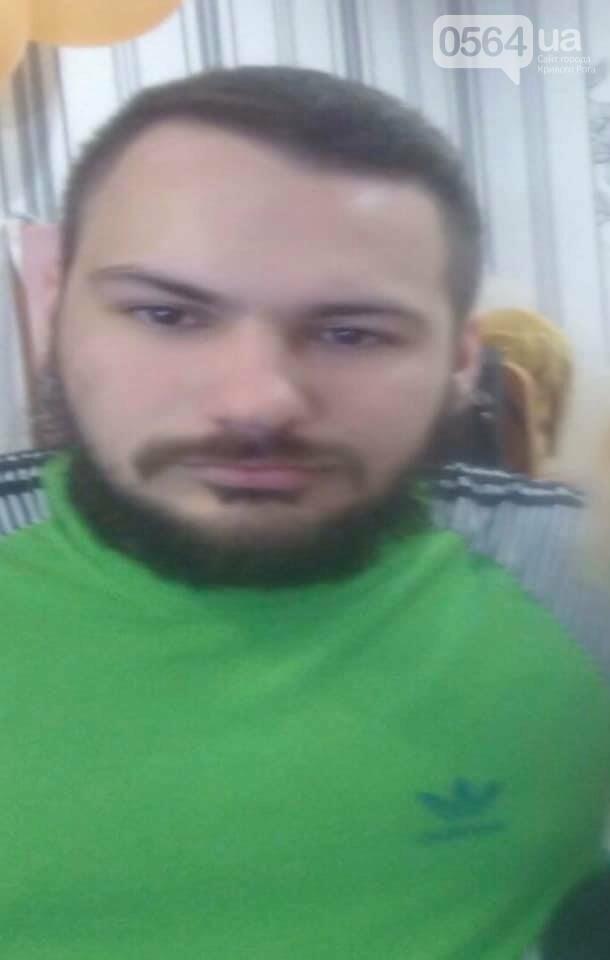 В Кривом Роге пропал 23-летний горожанин,- ФОТО , фото-1