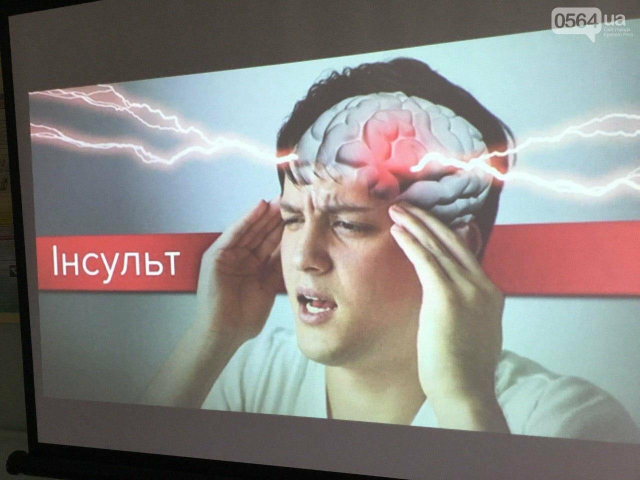 Криворожанам рассказали о лечении инсульта, - ФОТО, ВИДЕО , фото-3