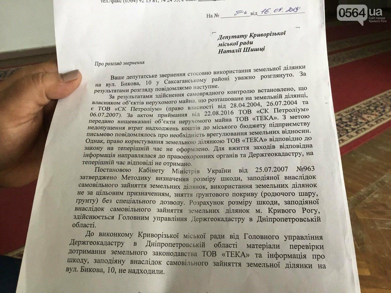 Депутат: в центре Кривого Рога 15 лет незаконно используют участок земли, - ФОТО, ВИДЕО, фото-1