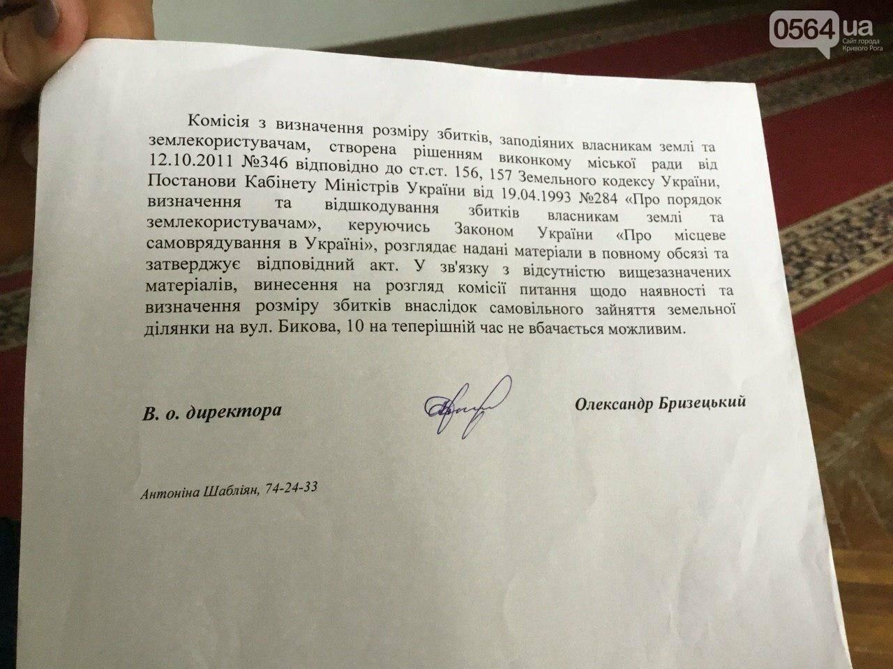 Депутат: в центре Кривого Рога 15 лет незаконно используют участок земли, - ФОТО, ВИДЕО, фото-2