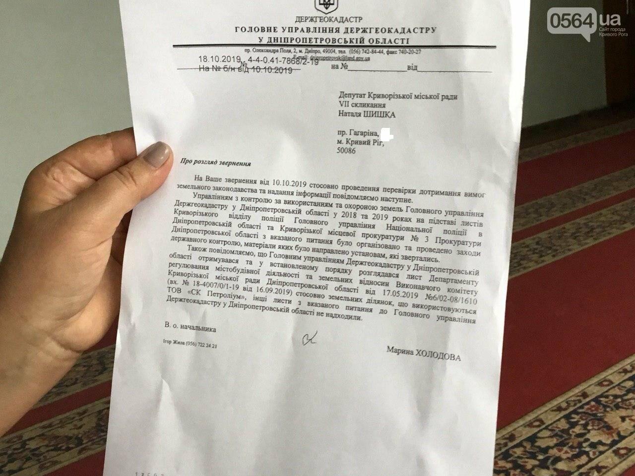 Депутат: в центре Кривого Рога 15 лет незаконно используют участок земли, - ФОТО, ВИДЕО, фото-3