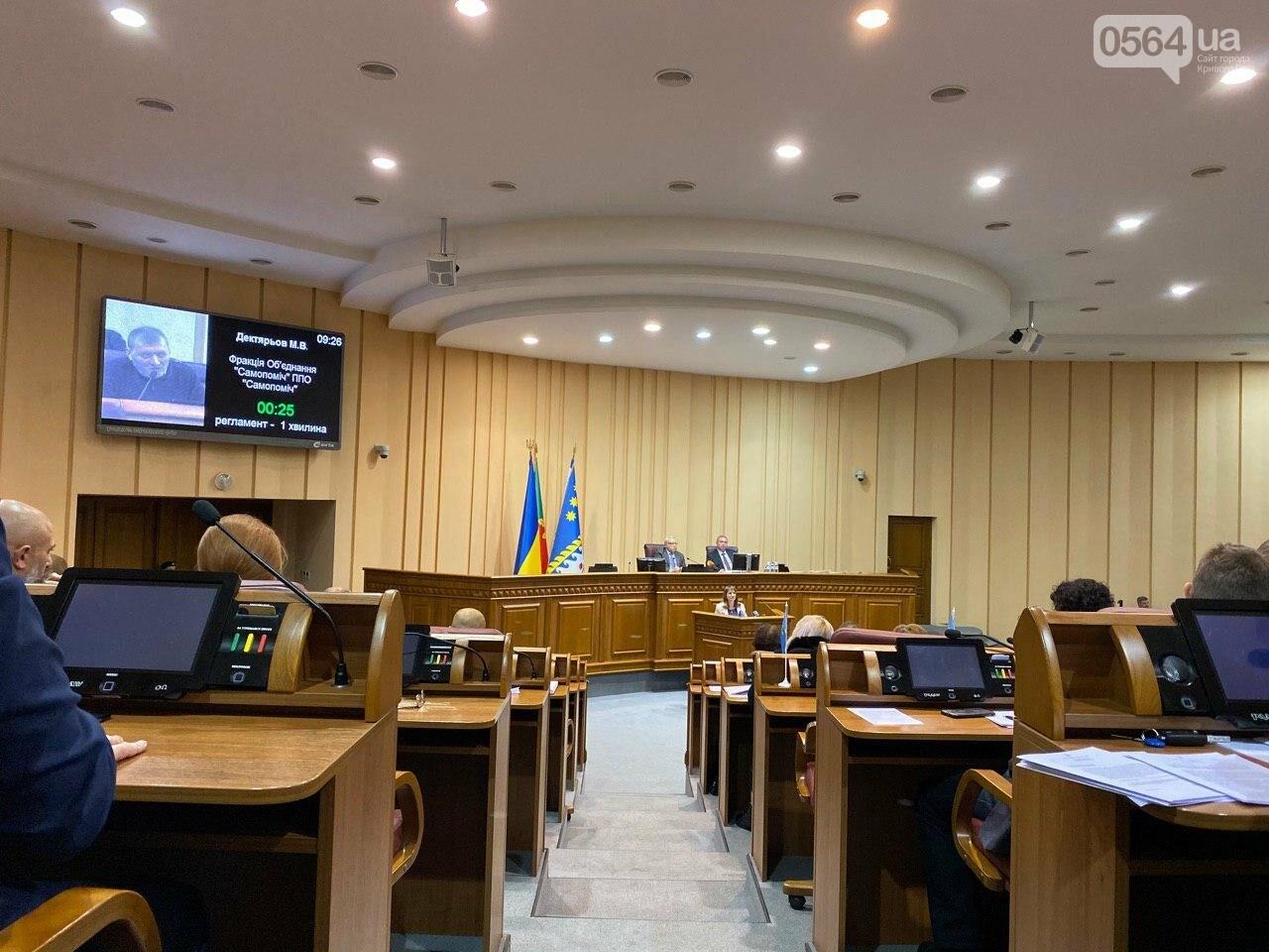 В Кривом Роге внесли изменения в программу помощи участникам АТО, - ФОТО , фото-7