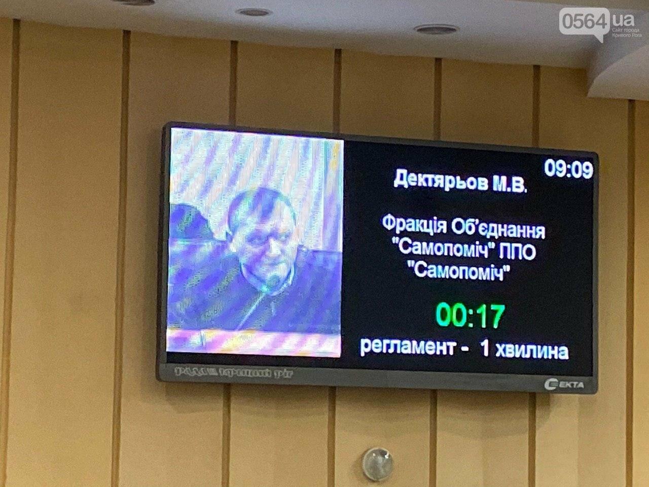 В Кривом Роге внесли изменения в программу помощи участникам АТО, - ФОТО , фото-3