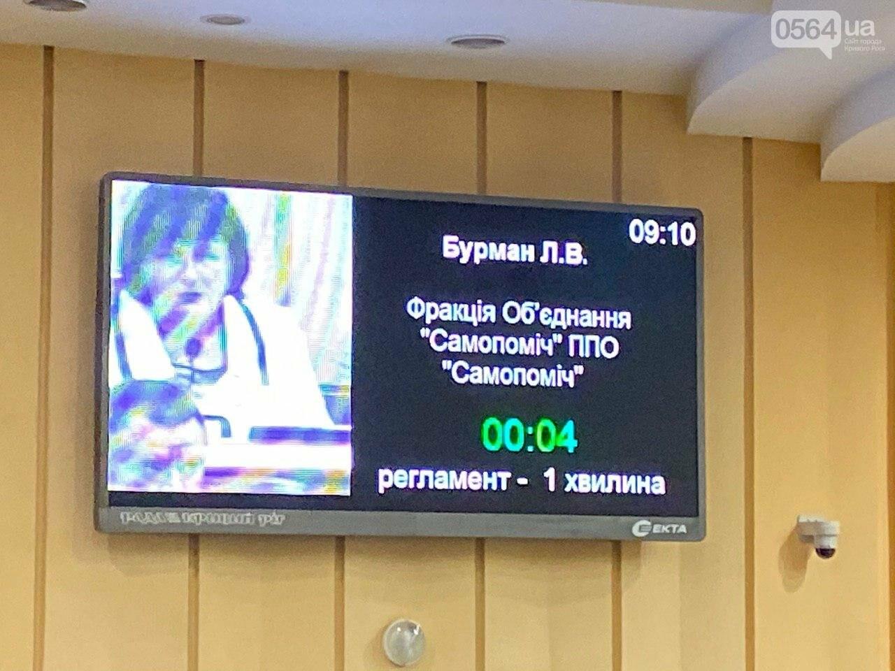 В Кривом Роге внесли изменения в программу помощи участникам АТО, - ФОТО , фото-6