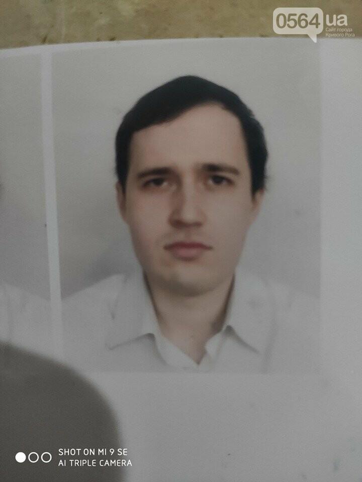 Криворожан просят помочь найти пропавшего мужчину, у которого проблемы с психикой, - ФОТО, фото-1