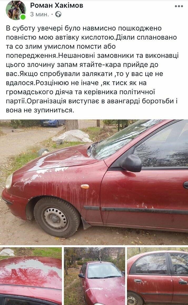 """Главе """"Правого сектора"""" в Кривом Роге облили кислотой машину , - ФОТО , фото-1"""