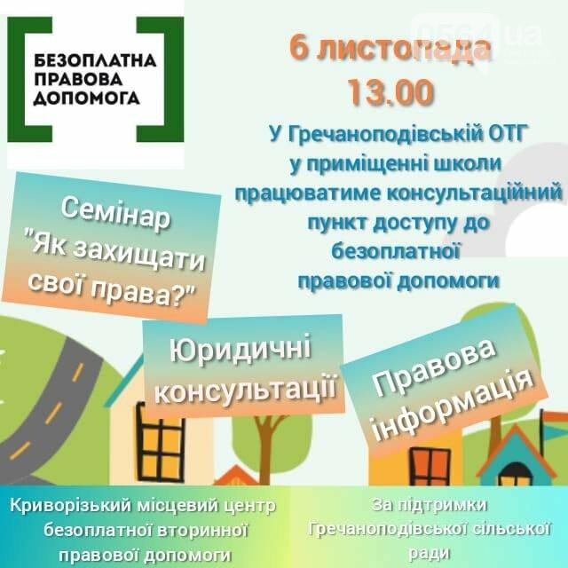 Криворожский центр бесплатной правовой помощи научит жителей Гречаных Подов защищать свои права, фото-1