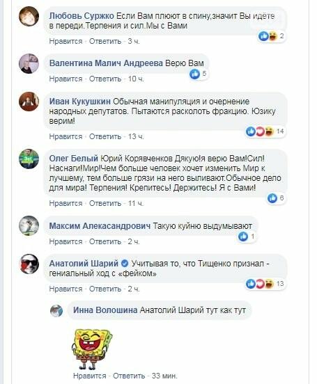 """Корявченков прокомментировал переписку о 600 тысячах с криворожских предприятий, а Шарий """"тут как тут"""", - ФОТО, фото-2"""