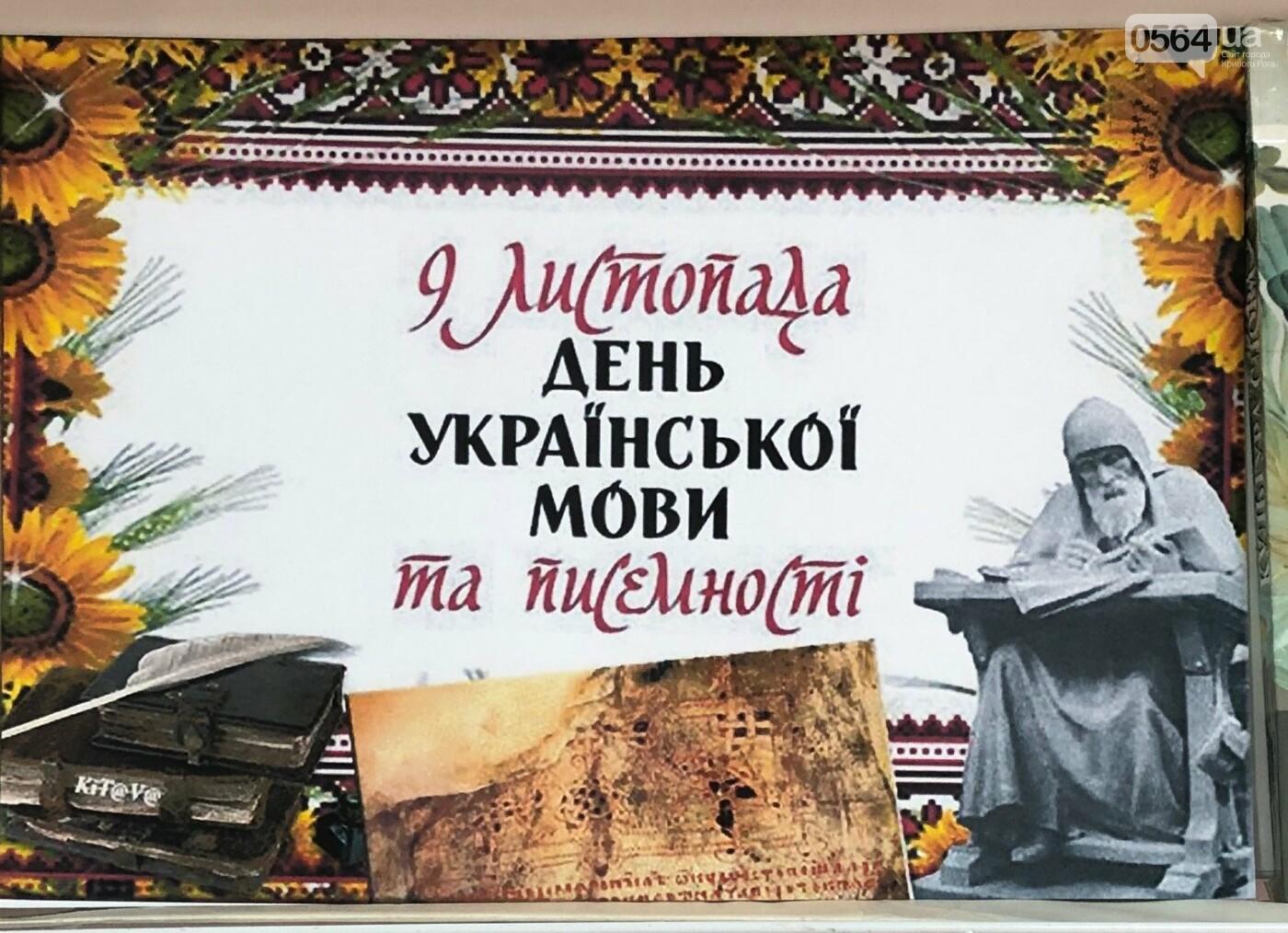 Как криворожане писали Всеукраинский диктант национального единства, - ФОТО, фото-1