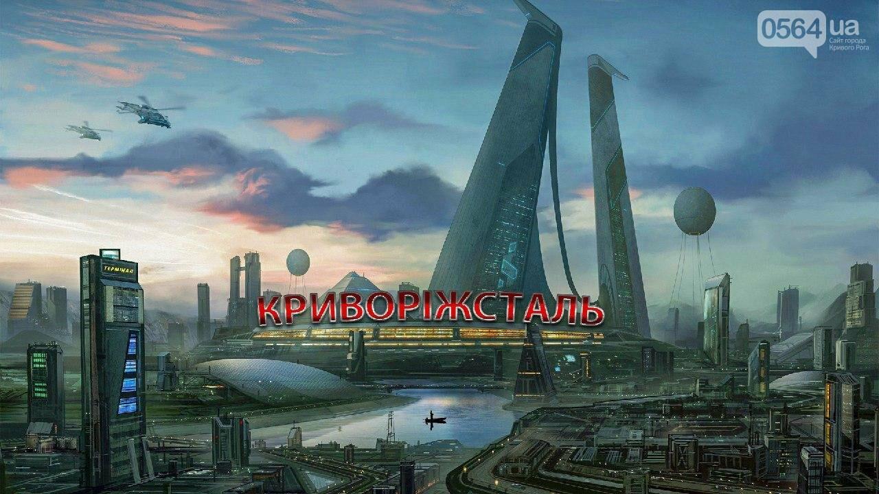 Кривбасс в 3000 году: как будет выглядеть наш город в будущем, - ФОТО , фото-5