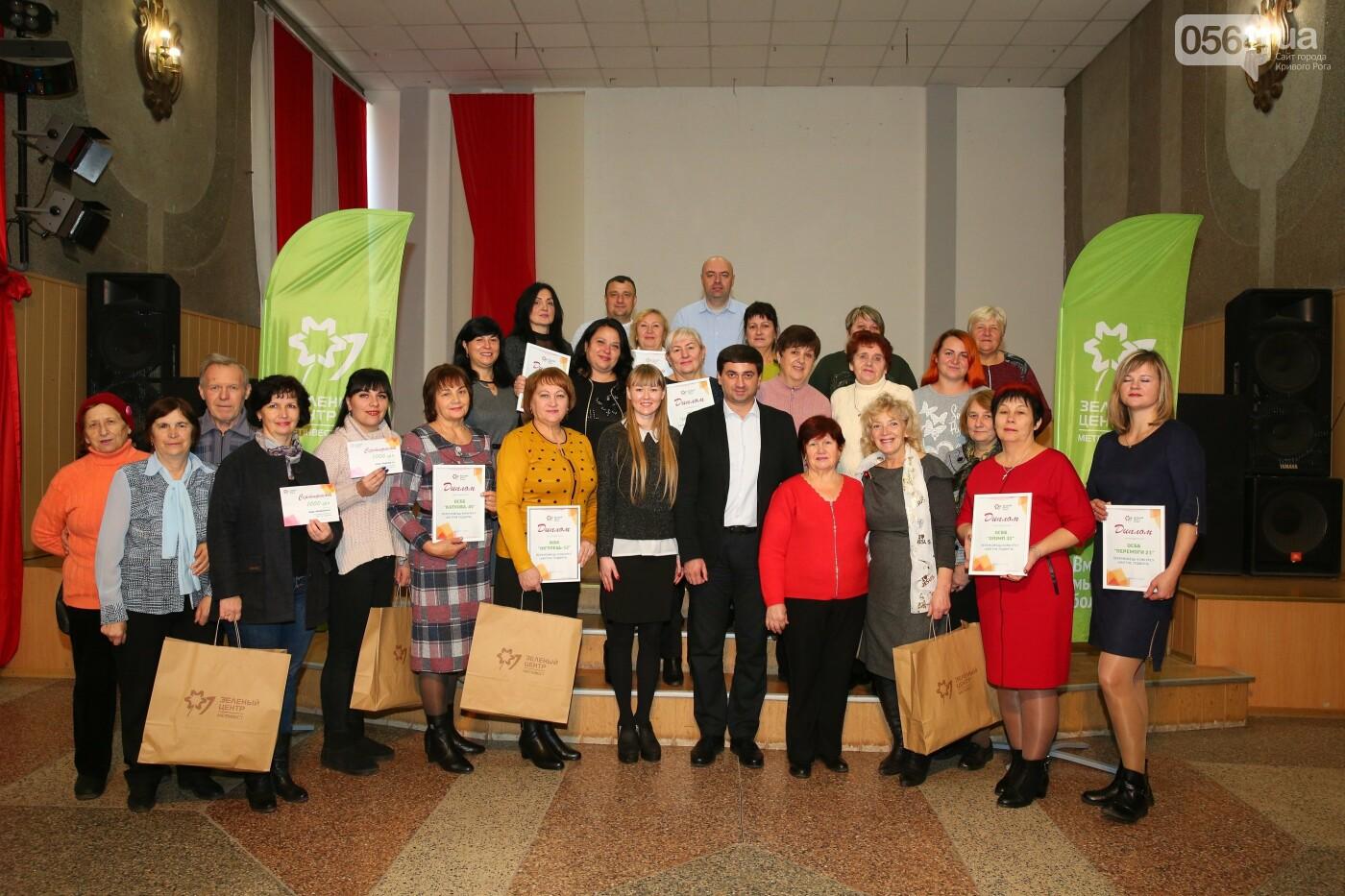 Без проигравших: в Кривом Роге наградили участников конкурса «Цветущий двор», фото-5