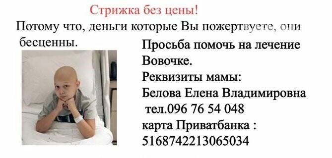 """""""Стрижка без цены"""": криворожане примут участие в акции чтобы спасти жизнь ребенку, - ФОТО , фото-1"""