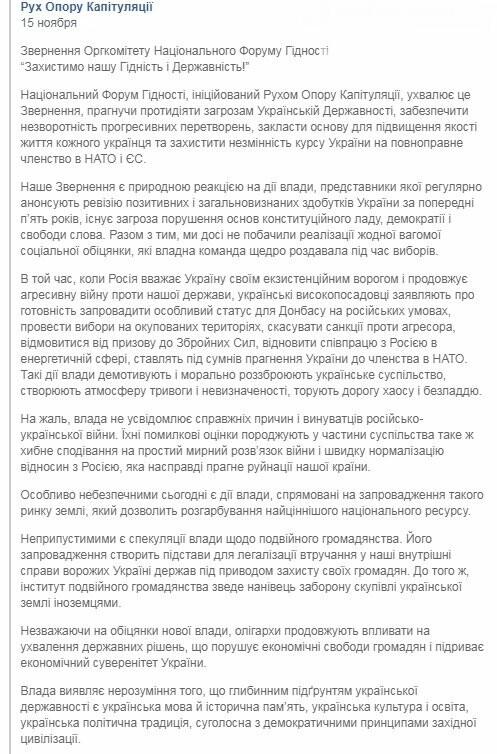 """""""Мы начинаем процесс подготовки программы действий для спасения Украины..."""", - криворожане приняли участие в Национальном форуме Достоинст..., фото-1"""