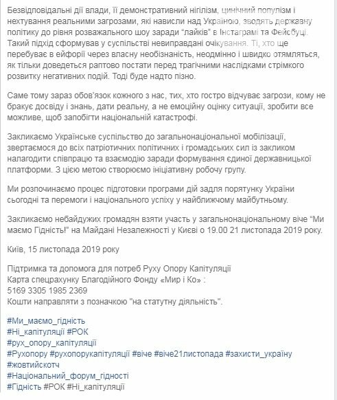 """""""Мы начинаем процесс подготовки программы действий для спасения Украины..."""", - криворожане приняли участие в Национальном форуме Достоинст..., фото-2"""