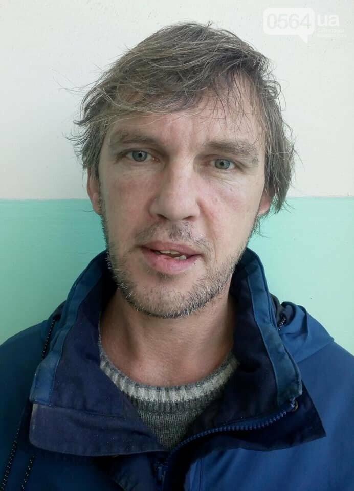 В Кривом Роге пропал 39-летний мужчина, у которого  отсутствует мочка уха, - ФОТО , фото-1