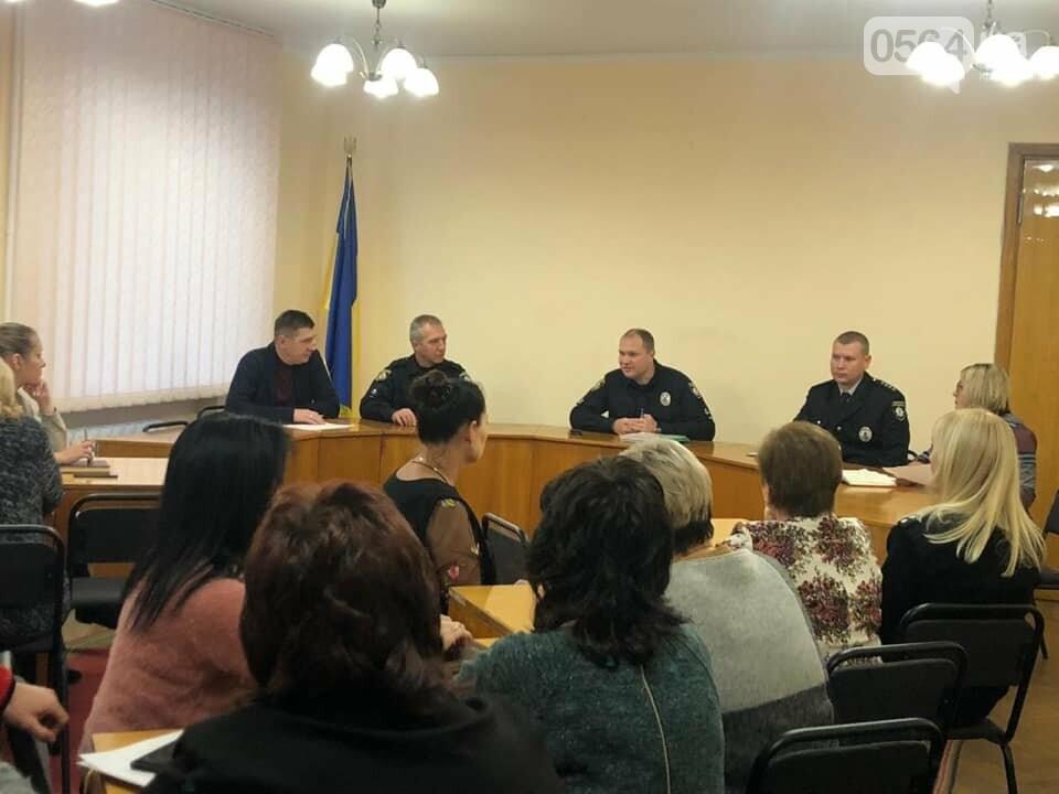 Криворожские полицейские обсудили, как преодолеть насилие в семье, - ФОТО , фото-1