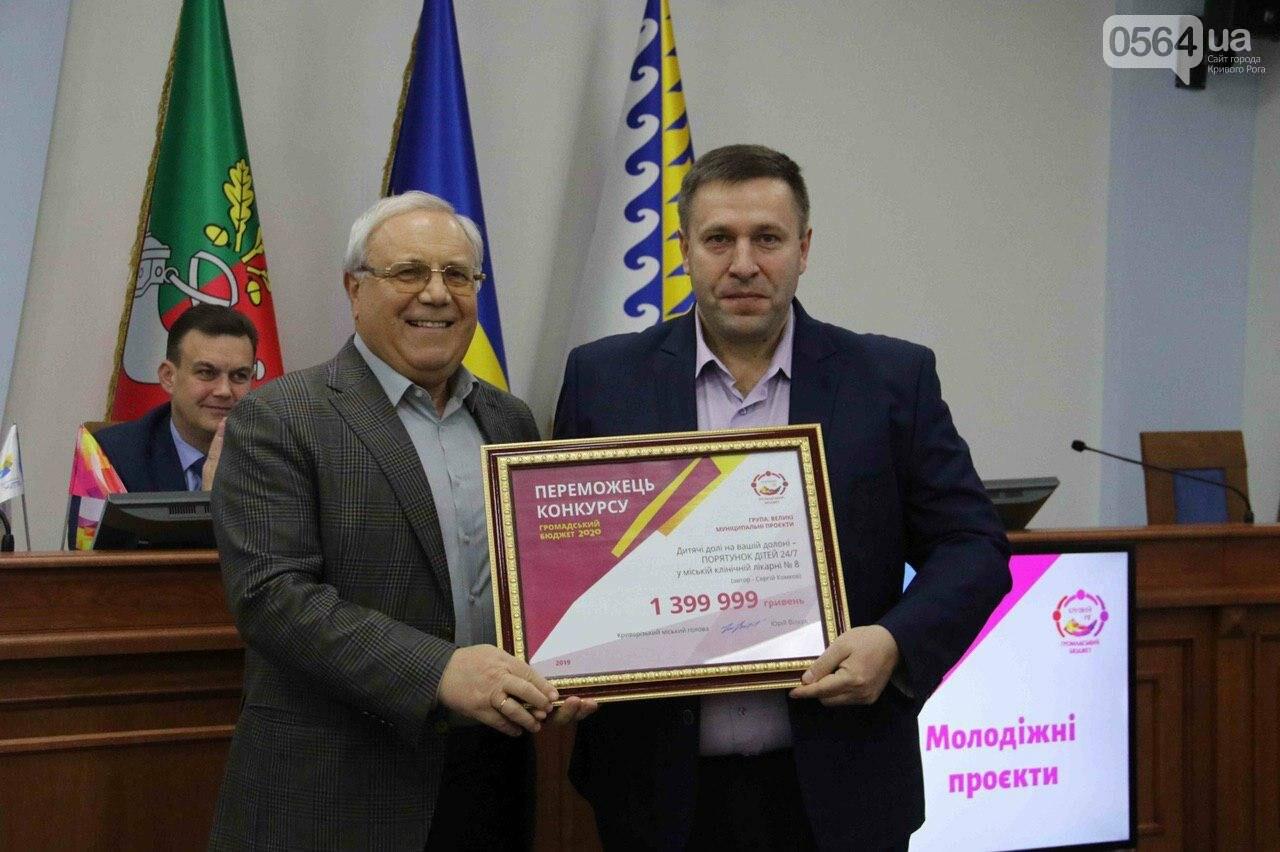 Міський голова Юрій Вілкул вручив сертифікати переможцям конкурсу «Громадський бюджет-2020», фото-10