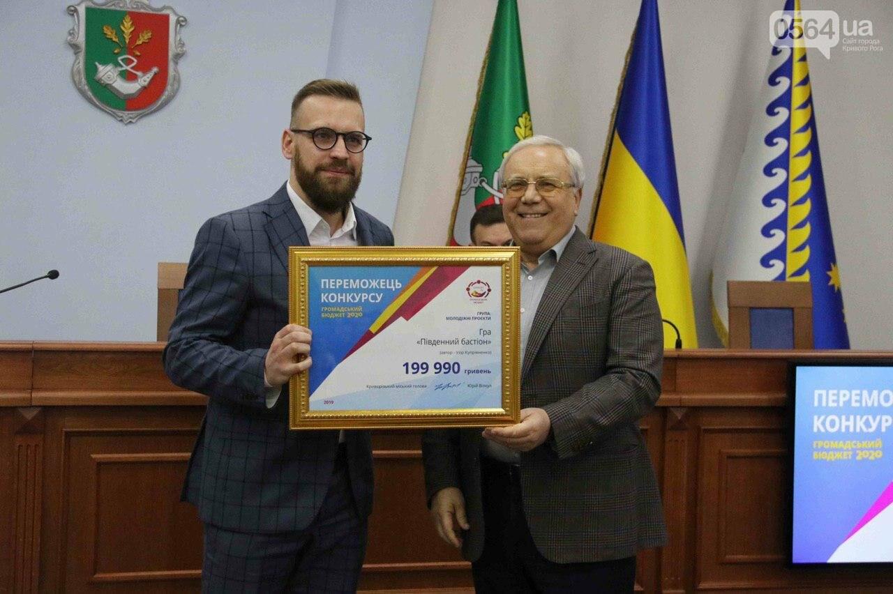 Міський голова Юрій Вілкул вручив сертифікати переможцям конкурсу «Громадський бюджет-2020», фото-6