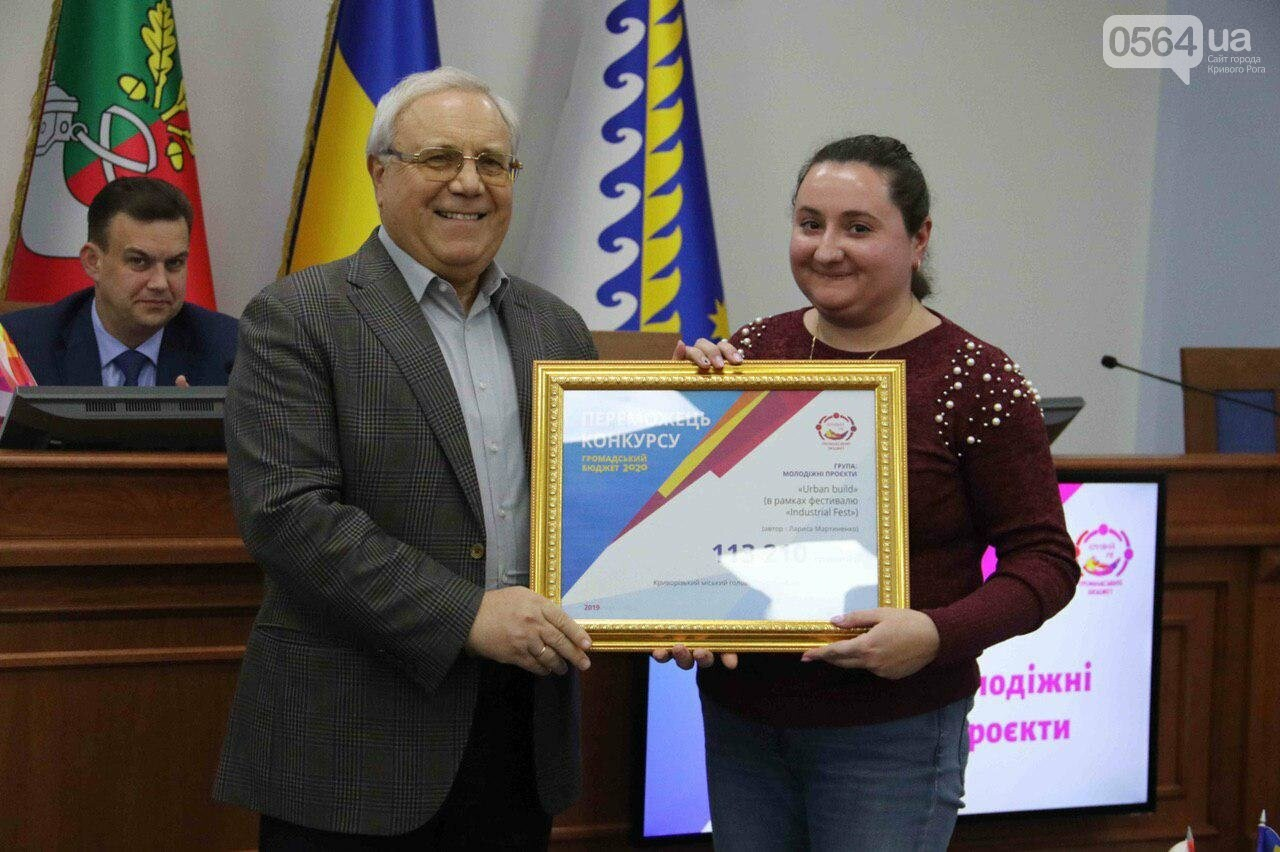 Міський голова Юрій Вілкул вручив сертифікати переможцям конкурсу «Громадський бюджет-2020», фото-7