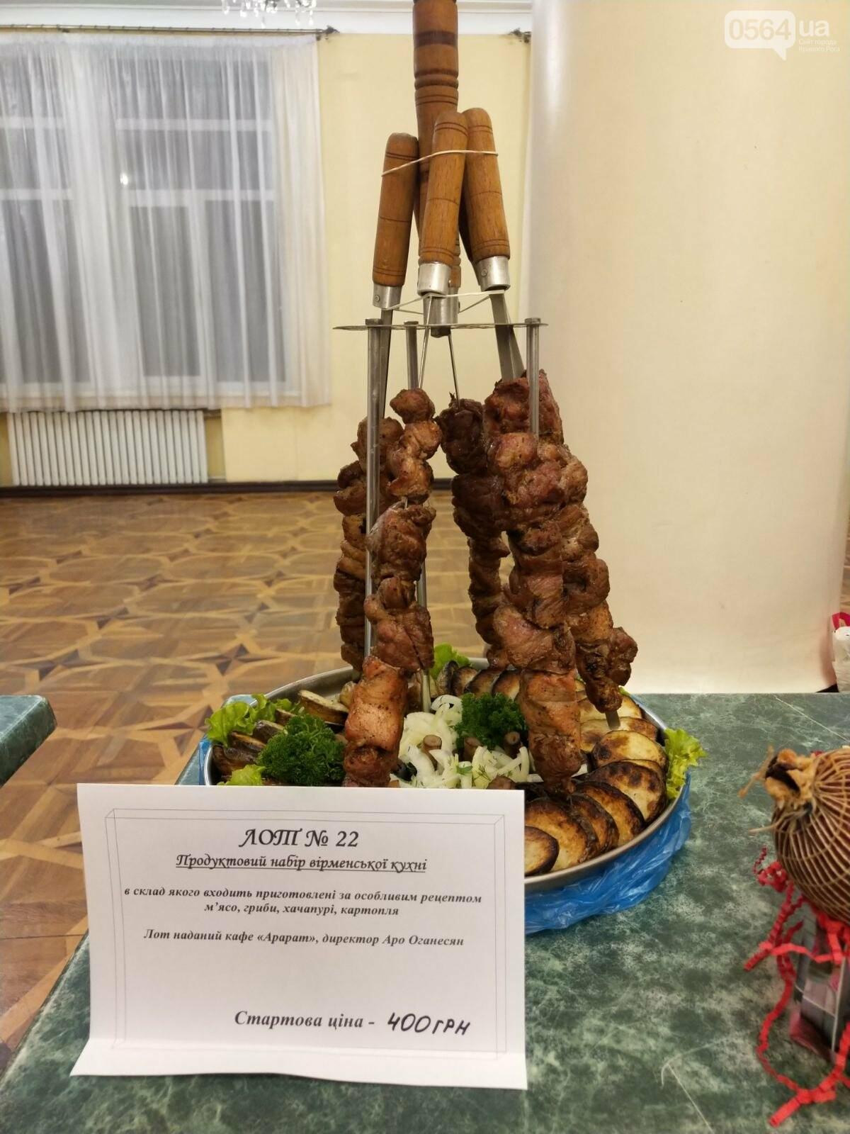 На 7 благотворительном аукционе в Кривом Роге предприниматели собрали более 37 тысяч, - ФОТО, фото-5