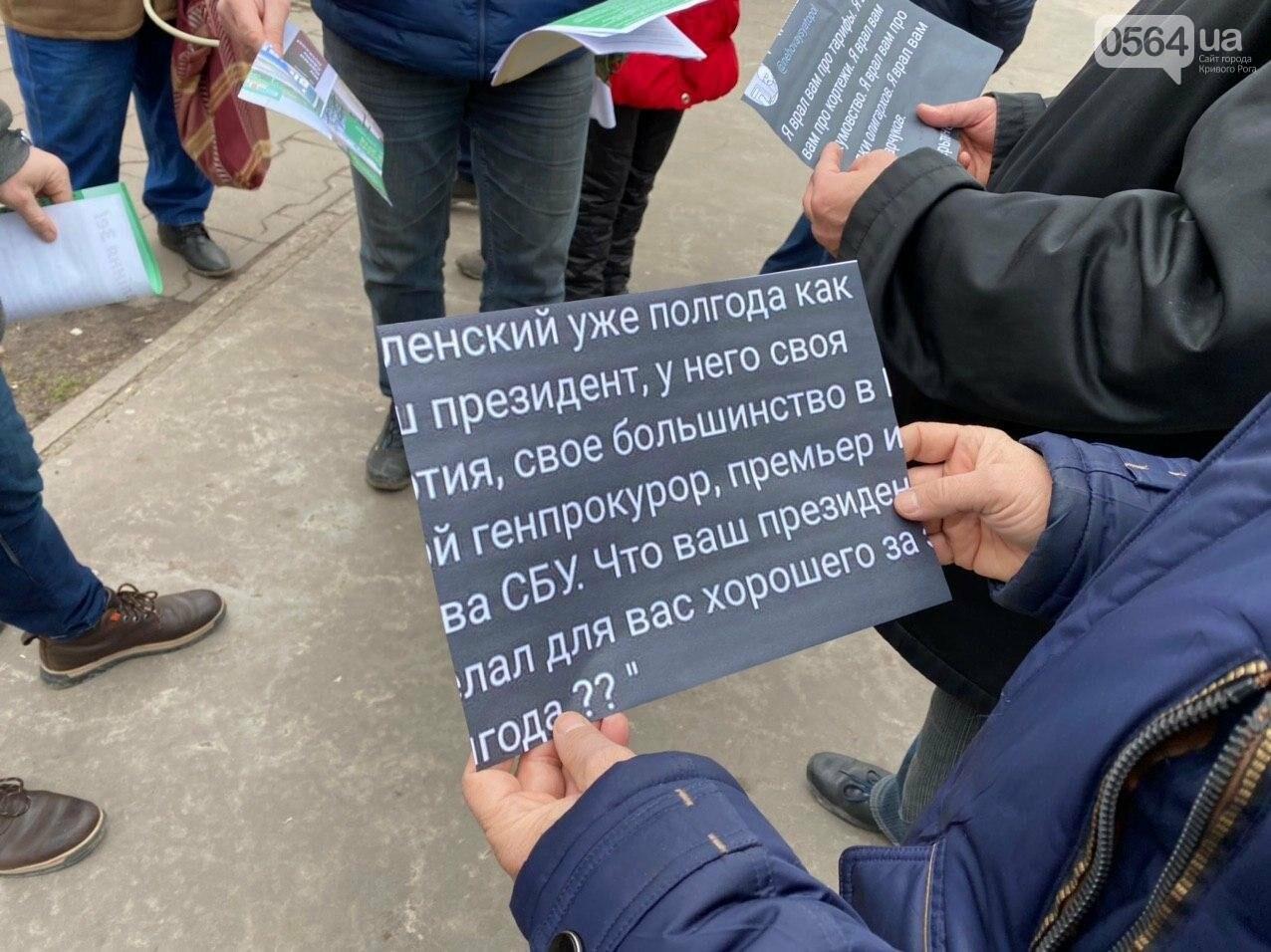 Криворожане записали видеообращение к земляку-президенту и рассказали, как ему убивают рейтинги в городе, - ФОТО, ВИДЕО , фото-20