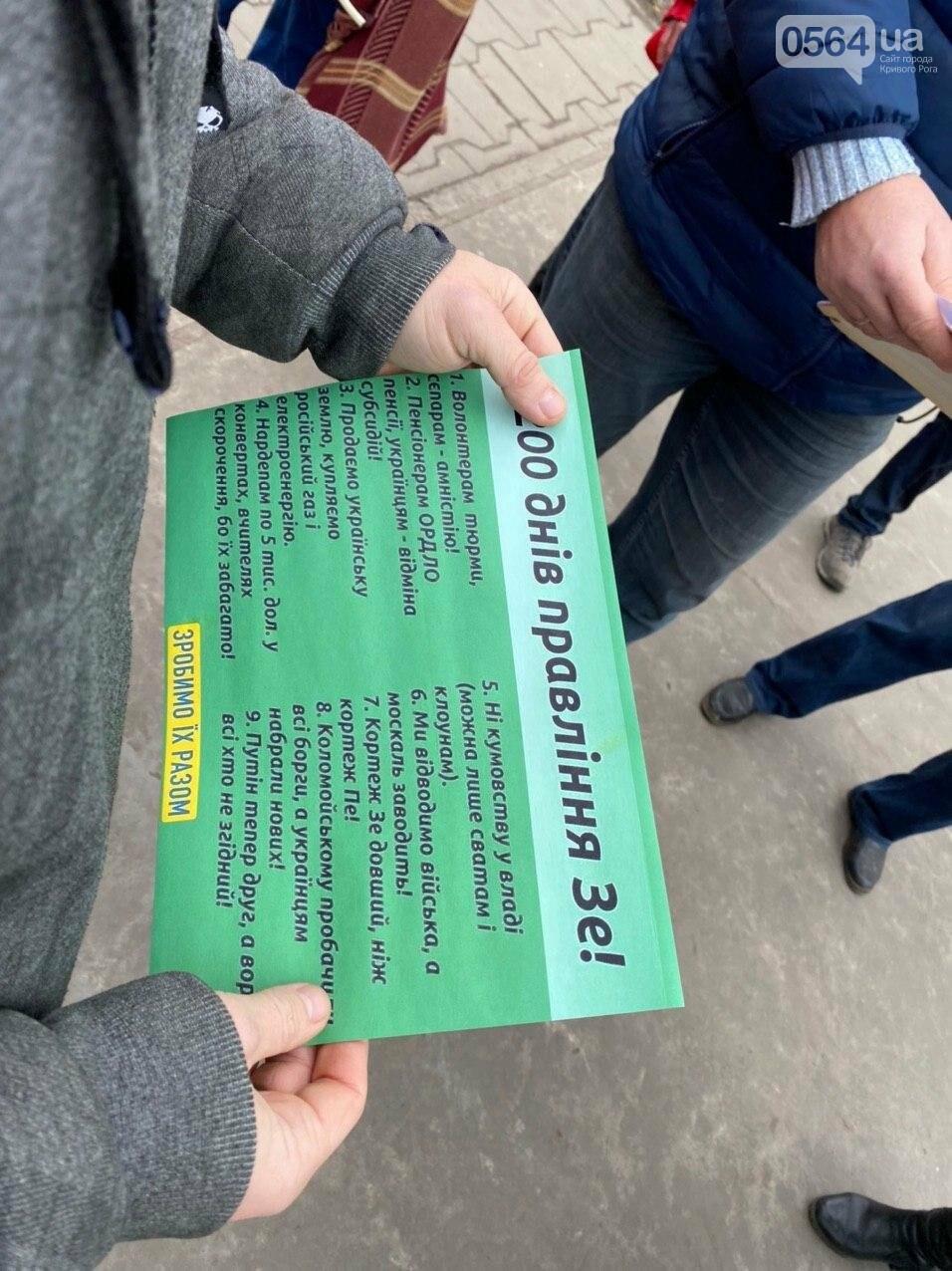 Криворожане записали видеообращение к земляку-президенту и рассказали, как ему убивают рейтинги в городе, - ФОТО, ВИДЕО , фото-19