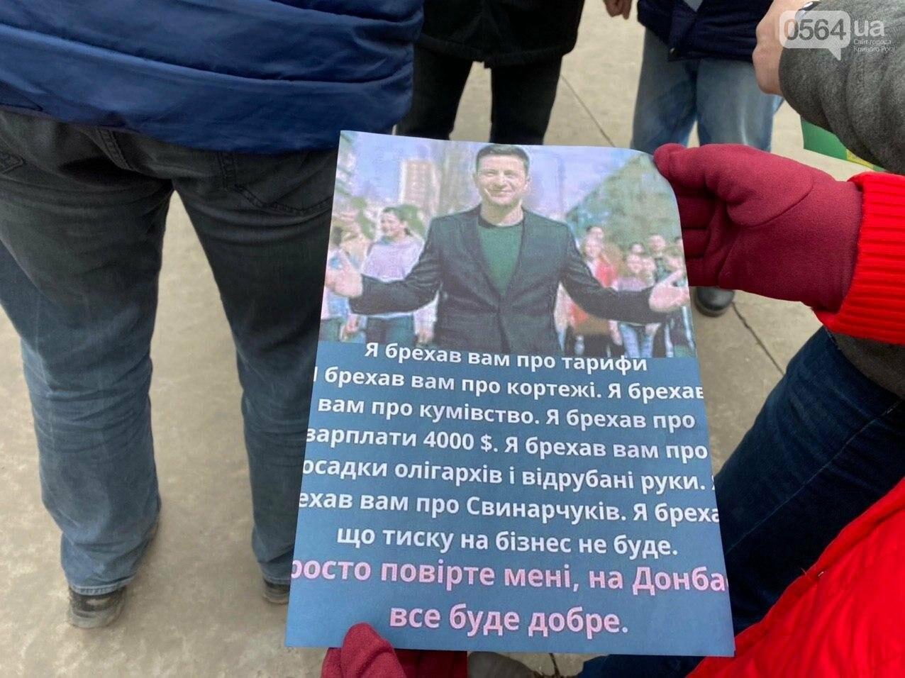 Криворожане записали видеообращение к земляку-президенту и рассказали, как ему убивают рейтинги в городе, - ФОТО, ВИДЕО , фото-18