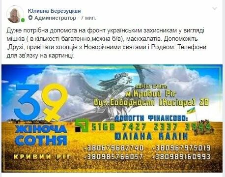 Криворожан призывают помочь поздравить украинских бойцов на передовой, - КОНТАКТЫ, фото-2