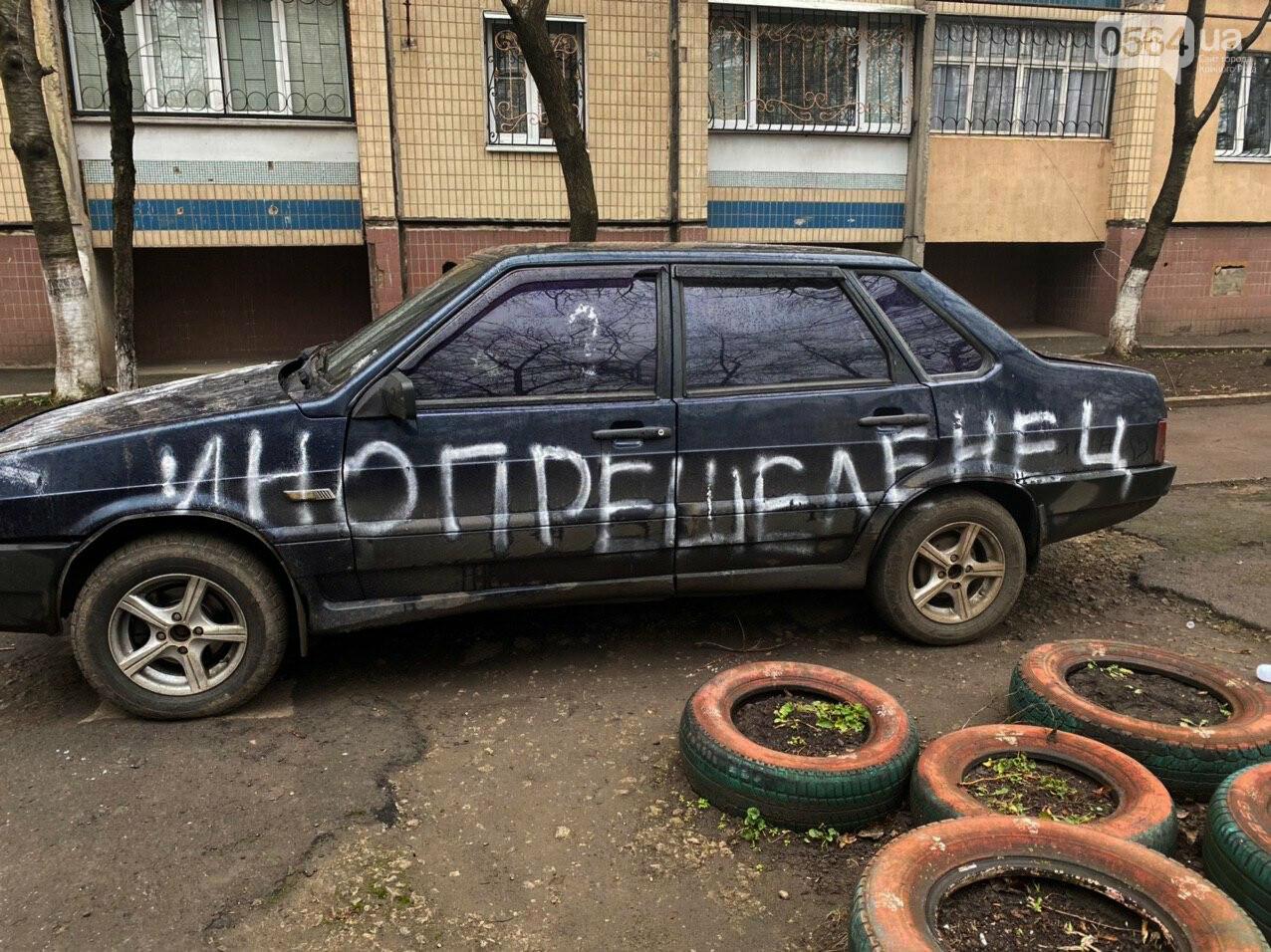 """""""За рулем бандит"""": в Кривом Роге ночью обрисовали припаркованный во дворе автомобиль, - ФОТО , фото-10"""