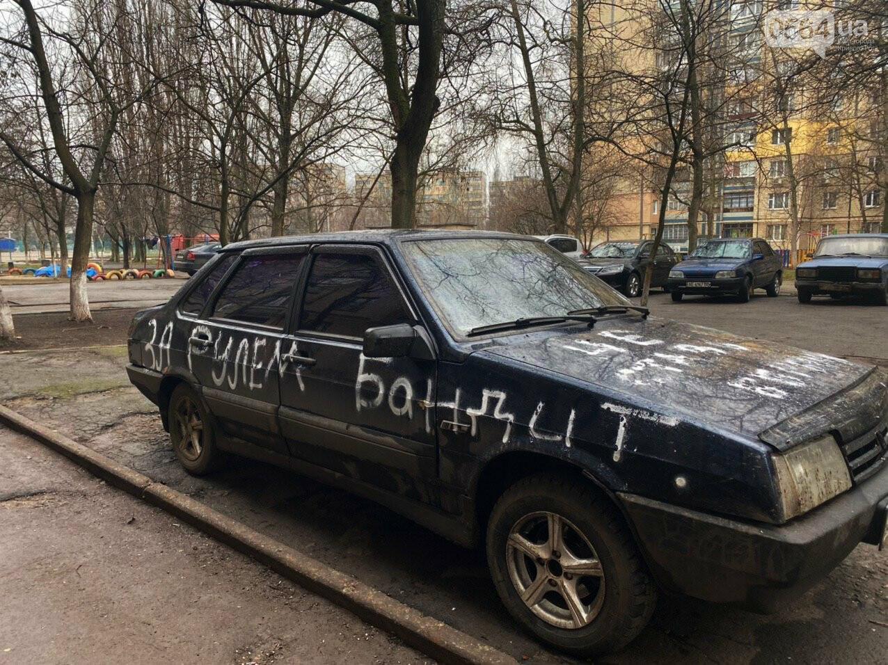 """""""За рулем бандит"""": в Кривом Роге ночью обрисовали припаркованный во дворе автомобиль, - ФОТО , фото-6"""
