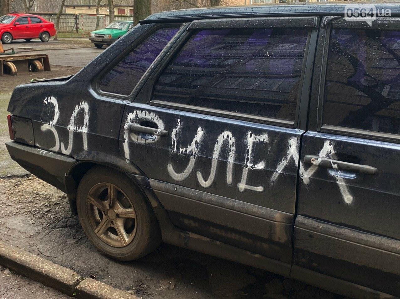 """""""За рулем бандит"""": в Кривом Роге ночью обрисовали припаркованный во дворе автомобиль, - ФОТО , фото-1"""