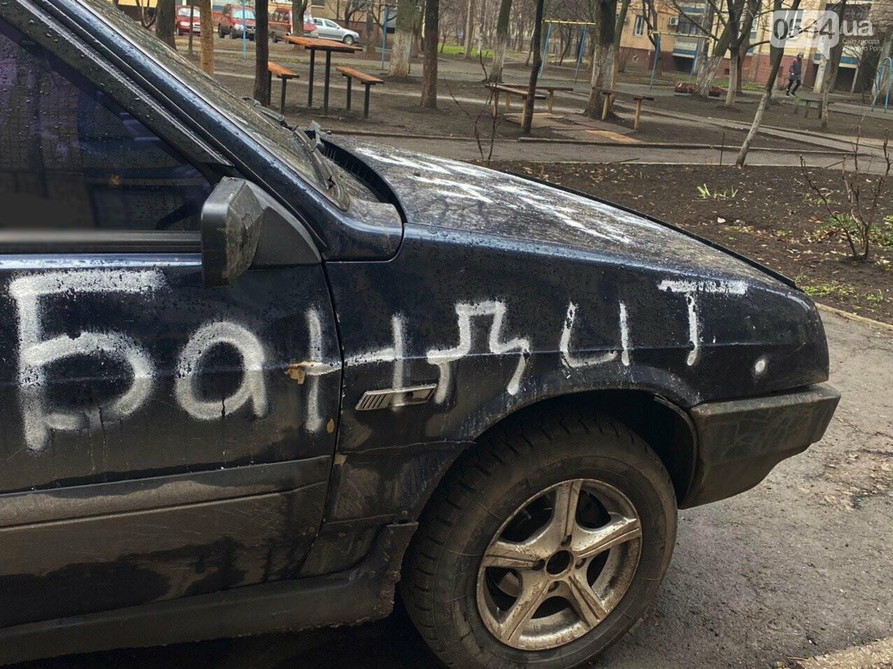 """""""За рулем бандит"""": в Кривом Роге ночью обрисовали припаркованный во дворе автомобиль, - ФОТО , фото-2"""