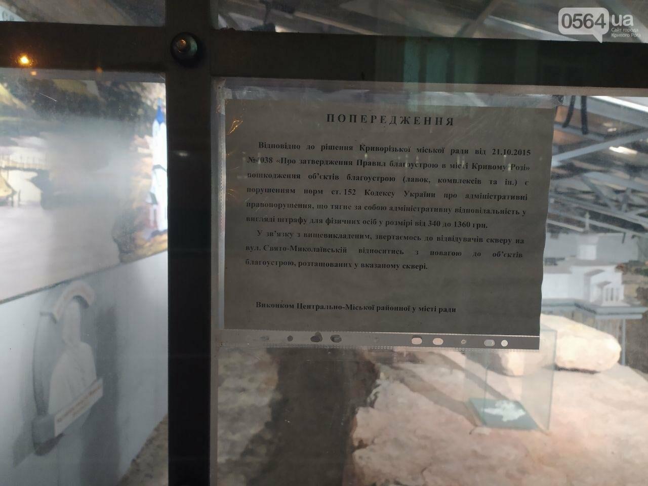 Информация о краже из музейной экспозиции в Кривом Роге в полицию не поступала. Правоохранители начали проверку, - ФОТО, фото-10