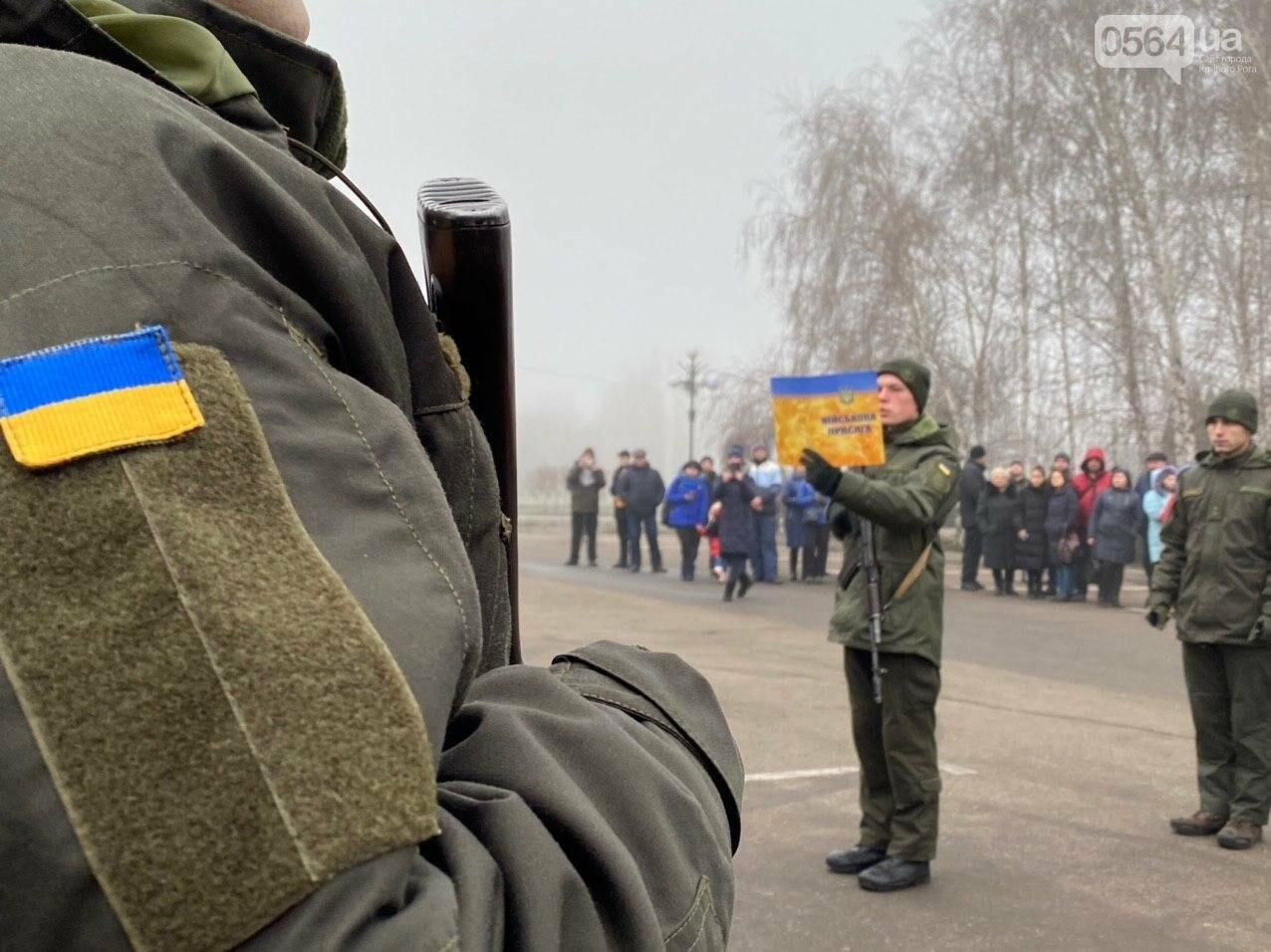 В Кривом Роге на верность украинскому народу присягнули 43 нацгвардейца, - ФОТО, ВИДЕО , фото-15